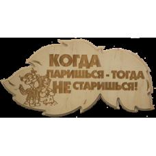Табличка для бани декоративная