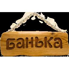 "Табличка для бани на цепочке ""Банька"""