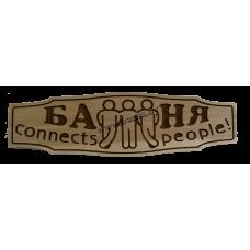"Табличка для бани ""БАНЯ connects people"""