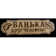 "Табличка для бани ""БАНЬКА друг человека"""