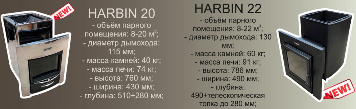 Печи HARBIN