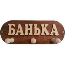 "Вешалка ""Банька"" 3 крючка (ВБ-М)"