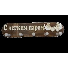 """Вешалка 5 крючков """"С легким паром"""" (ВБ-С)"""