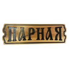 """Табличка в баню """"ПАРНАЯ"""""""