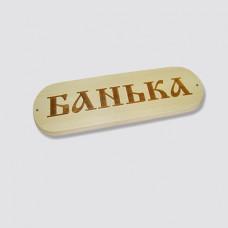 """Табличка """"БАНЬКА"""""""